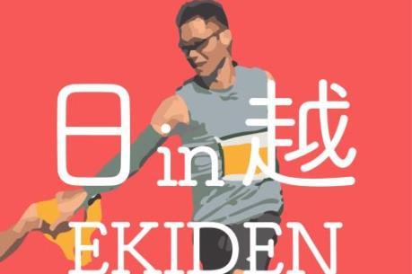 Sắp diễn ra cuộc thi chạy tiếp sức Ekiden 2018 tại Hà Nội