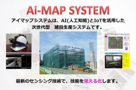 AI Map System - Hướng tới xây dựng nền kinh tế 4.0 tại Việt Nam