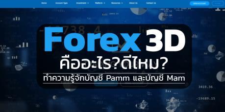 Thái Lan thu giữ nhiều tài sản của công ty lừa đảo trực tuyến Forex-3D