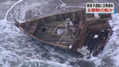 Phát hiện 7 thi thể trên tàu nghi của Triều Tiên tại biển Nhật Bản