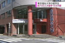 Điều tra 1.400 sinh viên nước ngoài ở Nhật Bản mất liên lạc